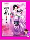ทรราชตื๊อรัก เล่ม 4 ซูเสี่ยวหน่วน เขียน ยูมิน & กอหญ้า แปล ปริ๊นเซส Princess ในเครือ สถาพรบุ๊คส์