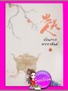 ย้อนกาลสารทวสันต์ เล่ม 2 (Pre-Order) 思美人Si Mei Ren ไห่ชิงหนาเทียนเอ๋อ (海青拿天鹅) พริกหอม แจ่มใส มากกว่ารัก << สินค้าเปิดสั่งจอง (Pre-Order) ขอความร่วมมือ งดสั่งสินค้านี้ร่วมกับรายการอื่น >> หนังสือออก 29 มี.ค 61