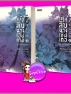 รหัสลับฉางเฮิ่นเกอ (Pre-Order) (2 เล่มจบ) ชุด ปริศนาแห่งต้าถัง Tang Yin Wisnu เอ็นเธอร์บุ๊คส์ ในเครือแจ่มใส << สินค้าเปิดสั่งจอง (Pre-Order) ขอความร่วมมือ งดสั่งสินค้านี้ร่วมกับรายการอื่น >> หนังสือออก 29 มี.ค 61 15 มี.ค. 61
