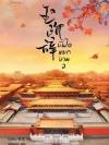 บันไดหยกงาม 2 (Pre-Order) 玉阶辞 Yu Jie Ci ชิงเซียง (青湘 ) พริกหอม แจ่มใส มากกว่ารัก << สินค้าเปิดสั่งจอง (Pre-Order) ขอความร่วมมือ งดสั่งสินค้านี้ร่วมกับรายการอื่น >> หนังสือออก 12 ธ.ค. 2560