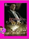 มาเฟียร้อนต้อนรัก เทเรน่า โรแมนติค พับลิชชิ่ง Romantic Publishing