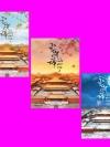 บันไดหยกงาม 1-3 (Pre-Order) 玉阶辞 Yu Jie Ci ชิงเซียง (青湘 ) พริกหอม แจ่มใส มากกว่ารัก << สินค้าเปิดสั่งจอง (Pre-Order) ขอความร่วมมือ งดสั่งสินค้านี้ร่วมกับรายการอื่น >> หนังสือออก 12 ธ.ค. 2560