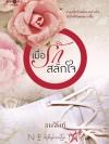เมื่อรักสลักใจ (Pre-Order) ชมจันท์ พิมพ์คำ Pimkham ในเครือ สถาพรบุ๊คส์ << สินค้าเปิดสั่งจอง (Pre-Order) ขอความร่วมมือ งดสั่งสินค้านี้ร่วมกับรายการอื่น >> หนังสือออก 20-27 ธ.ค. 60