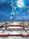 บันไดหยกงาม 3 (Pre-Order) 玉阶辞 Yu Jie Ci ชิงเซียง (青湘 ) พริกหอม แจ่มใส มากกว่ารัก << สินค้าเปิดสั่งจอง (Pre-Order) ขอความร่วมมือ งดสั่งสินค้านี้ร่วมกับรายการอื่น >> หนังสือออก 12 ธ.ค. 2560