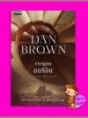 ออริจิน Origin แดน บราวน์ (Dan Brown) อนุรักษ์ นครินทร์ แพรว ในเครืออมรินทร์