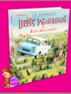 แฮร์รี่ พอตเตอร์ กับห้องแห่งความลับ ฉบับภาพประกอบ 4 สี ภาษาไทย (ปกแข็ง) ฉบับภาพประกอบ 4 สี ผู้วาดภาพประกอบ : Jim Kay เจ.เค. โรว์ลิ่ง (J.K. Rowling) วลีพร หวังซื่อกุล นานมีบุ๊คส์ NANMEEBOOKS