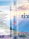 น่านรัก ทิพย์ทิวา กรองอักษร << สินค้าเปิดสั่งจอง (Pre-Order) ขอความร่วมมือ งดสั่งสินค้านี้ร่วมกับรายการอื่น >> หนังสือออก 15 ธ.ค. 60