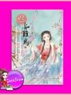 ท่านอ๋อง...ข้าอยากเป็นศรีภรรยา เล่ม 1 Wu Shi Yi เขียน เหมยสี่ฤดู แปล แฮปปี้ บานาน่า Happy Banana ในเครือ ฟิสิกส์เซ็นเตอร์ << สินค้าเปิดสั่งจอง (Pre-Order) ขอความร่วมมือ งดสั่งสินค้านี้ร่วมกับรายการอื่น >> หนังสือออก 15 ธ.ค. 60