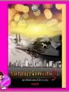 สัญญาจ้างห้ามรัก ชุด Motivated by Love อยุทธ์ โรแมนติค พับลิชชิ่ง << สินค้าเปิดสั่งจอง (Pre-Order) ขอความร่วมมือ งดสั่งสินค้านี้ร่วมกับรายการอื่น >> หนังสือออก 29 มี.ค.- 8 เม.ย. 61