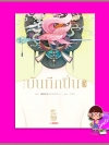 บันทึกปิ่น เล่ม 3 จันจงลู่ (簪中录) เช่อเช่อชิงหาน (侧侧轻寒) อรจิรา สยามอินเตอร์บุ๊คส์
