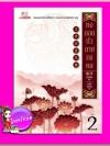 หอดอกบัวลายมงคล เล่ม 2 吉祥纹莲花楼 เถิงผิง ( 藤萍 ) หลินหยาง สยามอินเตอร์บุ๊คส์บุ๊ค
