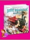 แฮร์รี่ พอตเตอร์ กับศิลาอาถรรพ์ ฉบับภาพประกอบ 4 สี ภาษาไทย (ปกแข็ง) ฉบับภาพประกอบ 4 สี ผู้วาดภาพประกอบ : Jim Kay เจ.เค. โรว์ลิ่ง (J.K. Rowling) วลีพร หวังซื่อกุล นานมีบุ๊คส์ NANMEEBOOKS