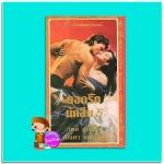 ยอดรักนักสืบ เล่ม 5 เดิมพันหัวใจ : ไม่สิ้นสายสวาท It Takes A Thief (Hagen Series #10) Aces High (Hagen Series #11) เคย์ ฮูเปอร์(Kay Hooper) กัณหา แก้วไทย แก้วกานต์
