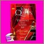 ไวส์เคานต์ที่เฝ้ารอ ชุด บริดเจอร์ตัน เล่ม 2 The Viscount Who Loved Me (Bridgertons #2) จูเลีย ควินน์(Julia Quinn) มัณฑุกา แก้วกานต์