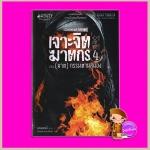 เจาะจิตฆาตกร เล่ม 4 ตอน (ฆาต)กรรมตามสนอง Criminal Minds 4 : The Light of the City เหลยหมี่ อัญชลี เตยะธิติกุล นานมีบุ๊คส์ NANMEEBOOKS