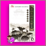 หอดอกบัวลายมงคล เล่ม 6 (จบ) 吉祥纹莲花楼 เถิงผิง ( 藤萍 ) หลินหยาง สยามอินเตอร์บุ๊คส์บุ๊ค