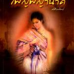 เพ็ญพญานาค (มือสอง) (สภาพ85-95%) ศศิริยะทิพย์ ซิมพลีบุ๊ค Simply Book