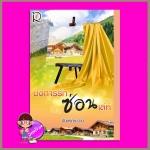 บงการรักซ่อนเล่ห์ จันทร์กระจ่าง โรแมนติค พับลิชชิ่ง Romantic Publishing