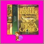 อินคา โกลด์ คลื่นเสียงมหากาฬ ล่าขุมทรัพย์มหากาฬ Inca Gold:Shock Wave:Treasure ไคล้ฟ์ คัสสเลอร์(Clive Cussler) สุวิทย์ ขาวปลอด วรรณวิภา