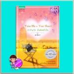 Take Me to Your Heart กำกับรัก สั่งคัตหัวใจ (มือสอง) (สภาพ85-95%) สาธิตา อรุณ ในเครือ อมรินทร์