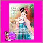 บทเรียนกล่อมภรรยา เฉินอี้ ลู่เผิ่งฮวา แจ่มใส มากกว่ารัก