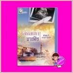 เล่ห์เสน่หามาเฟีย เทเรน่า โรแมนติค พับลิชชิ่ง Romantic Publishing