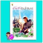 ด้วยรักรัตนโกสินทร์ (มือสอง) (สภาพ85-95%) รุ่งแก้ว กรีนมายด์ บุ๊คส์ Green Mind Publishing