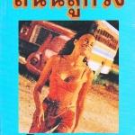 ถนนลูกรัง (มือสอง) (สภาพ80-85%) โสภาค สุวรรณ หรรษา