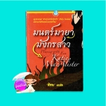 มนตร์มายามังกรสาว Playing With Fire (Silver Dragons - 1) เคธี่ แมคอาลิสเตอร์ (Katie MacAlister) ศลิษา ฟองน้ำ