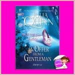 สุภาพบุรุษสุดที่รัก ชุด บริดเจอร์ตัน เล่ม 3 An Offer From a Gentleman (Bridgertons #3) จูเลีย ควินน์(Julia Quinn) มัณฑุกา แก้วกานต์