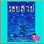 รอยสาป (มือสอง) (สภาพ70-75%) ชลนิล สนุกอ่าน