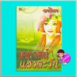 เคหาสน์แสงตะวัน (มือสอง) (สภาพ85-95%) อาริตา บิวตี้บุ๊ค Beauty Book