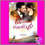 โซ่เสน่าบัญชาหัวใจ ภัคร์ภัสสร โรแมนติค พับลิชชิ่ง Romantic Publishing