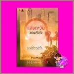แสงตะวันของหัวใจ (Pre-Order) เพลงพฤกษา พิมพ์คำ Pimkham ในเครือ สถาพรบุ๊คส์ << สินค้าเปิดสั่งจอง (Pre-Order) ขอความร่วมมือ งดสั่งสินค้านี้ร่วมกับรายการอื่น >> หนังสือออก 29-31 ม.ค. 61