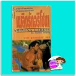 เพลิงรักอริโซนา Arisona Caress Bobbi Smith อาภา สุวรรณรัตน์ ฟองน้ำ