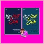 ชุด รักอันตราย เล่ม 1-2 Love is a Stranger :Conscious Decisions of the Heart (More Heat Than the Sun #1-#2) จอห์น วิลด์เชียร์ (John Wiltshire) Rose Publishing ในเครืออมรินทร์