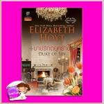 บาปรักดยุคร้ายชุด ทางสายปรารถนา 10 Duke of Sin (Maiden Lane 10) เอลิซาเบ็ธ ฮอยต์ (Elizabeth Hoyt) กัญชลิกา แก้วกานต์