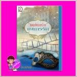 เพลย์บอยร้ายบงการรัก อัญพัชญ์ โรแมนติค พับลิชชิ่ง Romantic Publishing