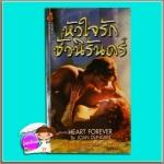 หัวใจรักชั่วนิรันดร์ Heart Foreve Joan Duncan Forever ( Forever Trilogy # 1) จูด เดเวอโรซ์(Jude Deveraux) ทิพาพรรณ ฟองน้ำ