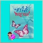 สะใภ้พญายม (มือสอง) (สภาพ85-95%) วัตตรา คาซาม่าบุ๊คส์ KASAMA BOOK