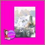 เจ้าอัคคีหวงรัก เล่ม 3 大兴皇朝 อวี๋ฉิง (于晴) เม่นน้อย แจ่มใส มากกว่ารัก