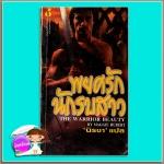 พยศรักนักรบสาว The Warrior Beauty Mederine Hunter / Maggie Hubert นิรชา ฟองน้ำ