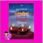 โศลกรักใต้แสงดาว (ปกใหม่) ชญาน์พิมพ์ พิมพ์คำ Pimkham ในเครือ สถาพรบุ๊คส์