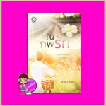 ณ ภพรัก ภิญญามาศ รักละมุน RAKLAMOON << สินค้าเปิดสั่งจอง (Pre-Order) ขอความร่วมมือ งดสั่งสินค้านี้ร่วมกับรายการอื่น >> หนังสือออก 10 ม.ค. 60