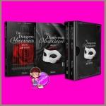 Boxset The Dangerous Obsession เพียงรักมหาศาล สองเล่มจบ (Pre-Order) ลินอลิน ทำมือ << สินค้าเปิดสั่งจอง (Pre-Order) ขอความร่วมมือ งดสั่งสินค้านี้ร่วมกับรายการอื่น >> หนังสือออก 15-20 ม.ค. 61