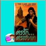 ศรรักศรสวาท The Last Arrow/The Lady Archer มาร์ช่า แคนแฮม (Marsha Canham) / Maureen Celia พงษ์พิมล ฟองน้ำ