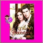 ฤทธิ์รักจอมอหังการ ม่านดาริกา ไลต์ ออฟ เลิฟ Light of Love Books
