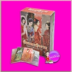 Boxset สี่ยอดหญิงงามในประวัติศาสตร์จีน อดุลย์ รัตนมั่นเกษม แสงดาว