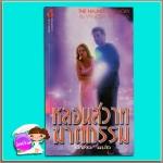 หลอนสวาทฆาตกรรม Gingerbred Man /The Hauted Memory แม็กกี้ เชน (Maggie Shayene)/Vanesa Winslow สิชล ฟองน้ำ