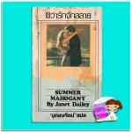 ผิว่ารักจักสลาย Summer Mahogany เจเน็ท เดลีย์(Janet Dailey) บุญญรัตน์ ธนบรรณ
